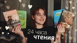 24 ЧАСА ЧИТАЮ РУССКИХ АВТОРОВ