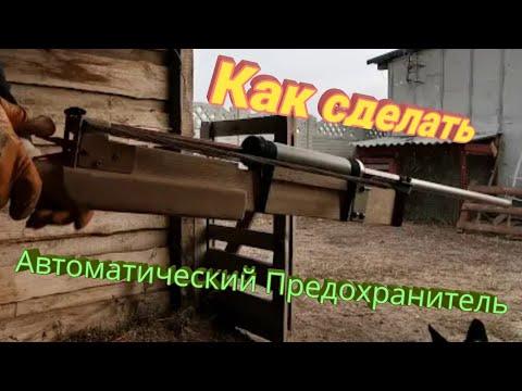 Самодельная Пневматика из СССР №2 (часть2) Автоматический Предохранитель