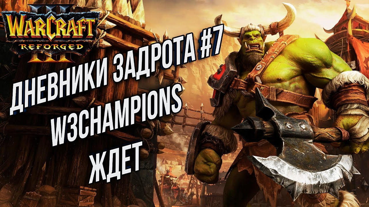 ДНЕВНИКИ ЗАДРОТА#7 W3Champions: Warcraft 3 Reforged