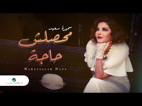Samira Said Mahassalsh Haga - Video Clip سميرة سعيد محصلش حاجة - فيديو كليب