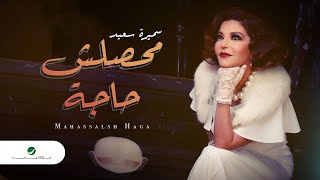 Download Samira Said ... Mahassalsh Haga - Video Clip | سميرة سعيد ... محصلش حاجة - فيديو كليب Mp3 and Videos