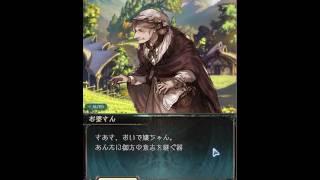 【グランブルーファンタジー】 《ザンクティンゼル》 クエスト:《受け...