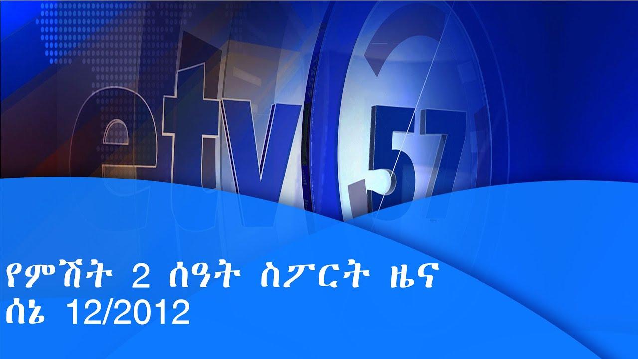 የምሽት 2 ሰዓት ስፖርት ዜና …ሰኔ 12/2012 ዓ.ም |etv