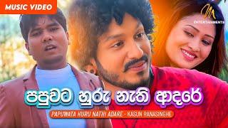 Papuwata Hurunethi Adare - Kasun Ranasinghe