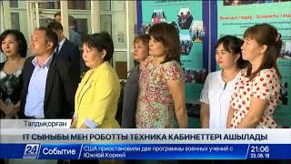 Алдағы үш жылда Алматы облысында 60-тан астам ІТ сыныбы ашылмақ