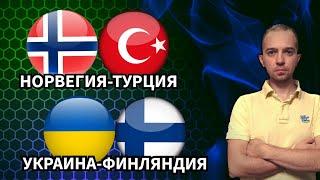 Украина Финляндия прогноз Норвегия Турция прогноз Прогноз на футбол сегодня