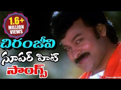 Chiranjeevi Super Hit Telugu Songs - Video Songs Jukebox