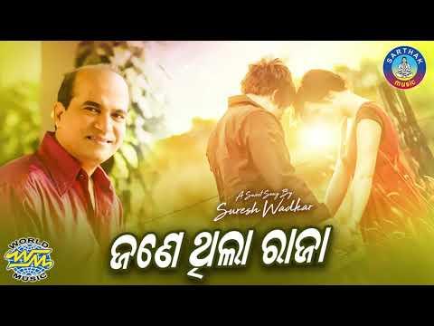 Jane Thila Raja || ALBUM- Khelana || SARTHAK MUSIC