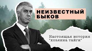 """Неизвестный Быков. Настоящая история """"Хозяина тайги"""". Часть 1"""