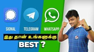 இது தான் அட்டகாசமான APP Whatsapp vs Telegram vs Signal