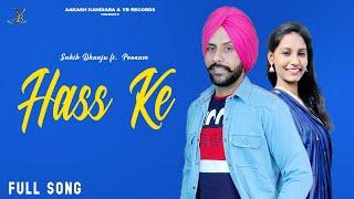 Hass Ke Sahib Dhanju Poonam Free MP3 Song Download 320 Kbps