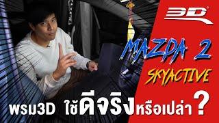 3D®MatsThailand - USE FOR MAZDA 2 รุ่น KAGU MAT - Short Film