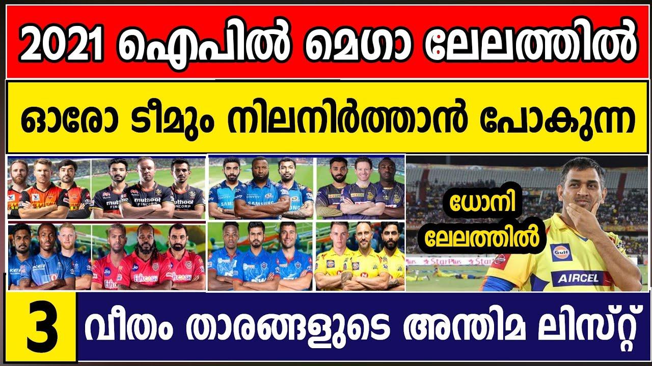 Ipl 2021 Mega Auction All Team Retained Players Final List Cricket News Malayalam Cric News