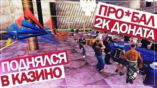 ARIZONA RP REDROCK - ПОДНЯЛСЯ В КАЗИНО & ПРО*БАЛ 2К ДОНАТА!