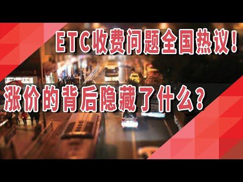 ETC收费问题全国热议,涨价背后究竟隐藏了什么?