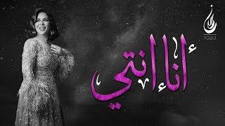 نوال الكويتية - أنا إنتي (حصرياً) | 2018