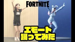 【現役アイドル】FORTNITE DANCE CHALLENGE【フォートナイ…