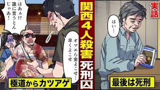 【実話】暴力団からカツアゲする男...最後は死刑執行された。