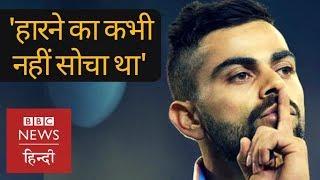 Adelaide Test: Virat Kohli never thought of losing first India Australia Test match (BBC Hindi)