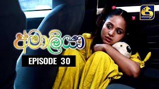 AMALIYA Episode 30 || අමාලියා II 19th Sep 2020 Thumbnail