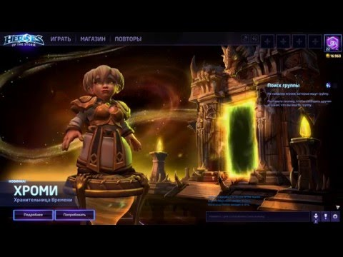 видео: [hots] Хроми (chromie) пасхалка секрет главного стартового эрана персонажа
