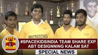 Special News : #SPACEKIDSINDIA Team share their experience about designing KALAM SAT | Thanthi TV