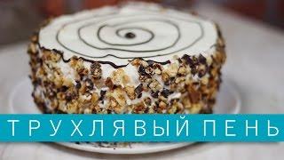 Торт «Трухлявый пень» / Рецепты и Реальность / Вып. 163