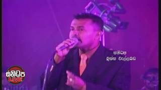 Sithin Iwasanna Ba Prince Udaya Priyantha With Sanidapa Live.mp3