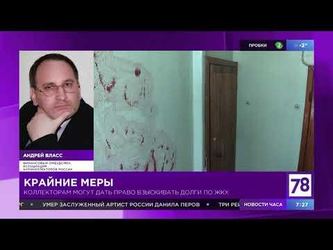 """""""Полезное утро"""" о новых правах коллекторов"""