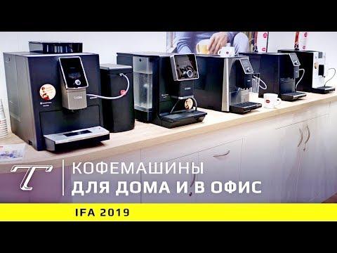 Обзор новых кофемашин NIVONA для России (2019)