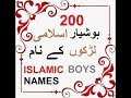 Islamic Boys Names Urdu, English Meanings - 200 Muslim Boys Names Meaning