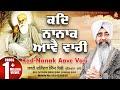 Download Bhai Davinder Singh Ji Sodhi   Kadd Nanak Aawe Vaari    Gurbani Live   Full  HD MP3 song and Music Video