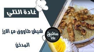 شيش طاووق مع الارز المدخن - غادة التلي