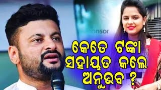 Ollywood Superstar Anubhav Mohanty Donate To Cyclone Fani Relief Funds || NAGEN NEWS