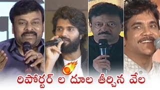Tollywood Celebrities Superb Counters To Reporters | Chiranjeevi | Vijay Devarakonda | Daily Culture