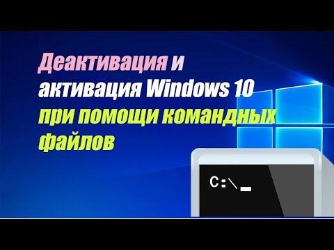 Деактивация и активация Windows 10 с помощью командных файлов без активатора
