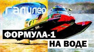 Галилео. Формула 1 на воде 🚤 F1H2O