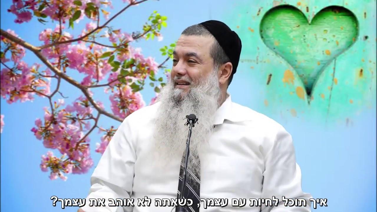 הרב יגאל כהן - קצרים | תאהבו את עצמכם ותקבלו את עצמכם!