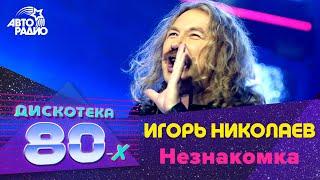 Игорь Николаев - Незнакомка (Дискотека 80-х 2008)
