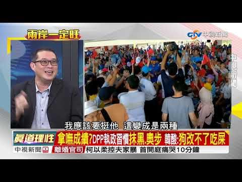 '贏了?' 陳其邁民調'兩位數領先' DPP連選舉都'與民平行?'/EP376 了解與互信 兩岸一定旺 20171004