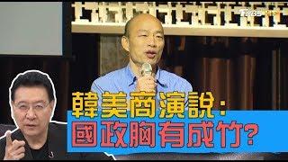 韓國瑜美商演說:從高雄市政到台灣未來 出征胸有成竹? 少康戰情室 20190821