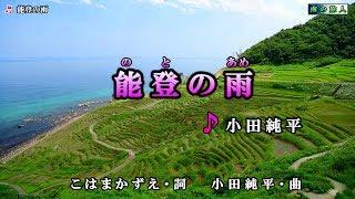 小田純平【能登の雨】カラオケ