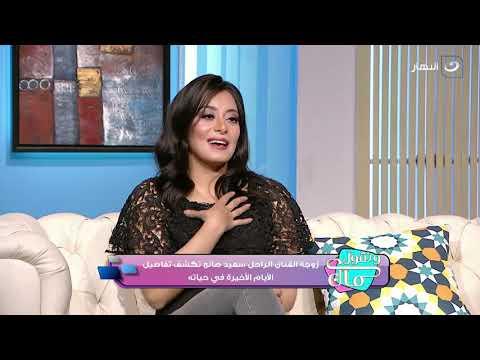 ونقول كمان | زوجة الفنان الراحل سعيد صالح تكشف لأول مرة تفاصيل الأيام الأخيرة في حياته