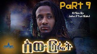 Star Entertainment New Eritrean Series Movie // Swur Sfiet Part 9 - ስውር ስፌት 9ይ ክፋል