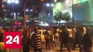 На станции метро в центре Каракаса прогремели взрывы