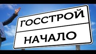 Госстрой - Начало. 'Открытая Политика'. Специальный репортаж