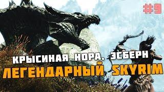ЛЕГЕНДАРНЫЙ SKYRIM #9 - Крысиная Нора, Эсберн(, 2016-10-29T04:13:31.000Z)