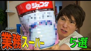 Video 業務スーパー半端ねぇ品5選!!【巨大】 PDS download MP3, 3GP, MP4, WEBM, AVI, FLV November 2018
