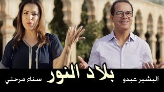 Bachir Abdou Feat. Sanaa Marahati - Blad Nor (Exclusive) |البشير عبدو وسناء مرحتي - بلاد النور
