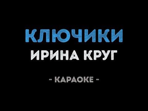 Ирина Круг - Ключики (Караоке)